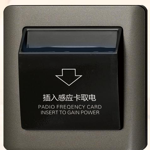 sjzz-407 酒店智能插卡取电开关