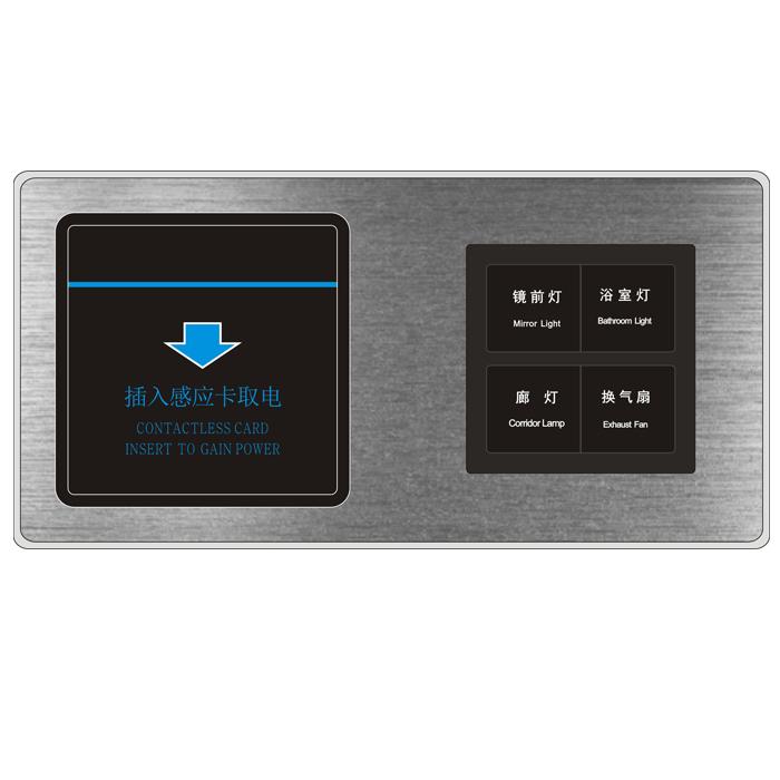 sjzz-SH-101酒店智能插卡取电+轻触开关