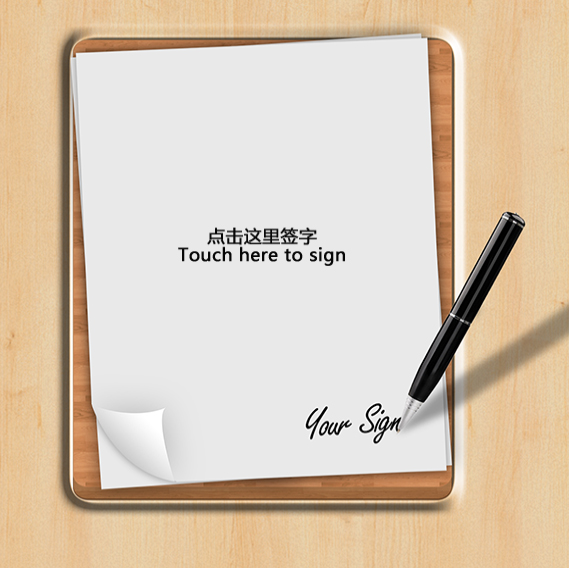 客房登记电子签单系统