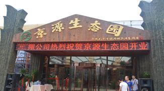 郑州中牟京源生态园--酒店综合智能化案例