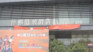 郑州隐上创意餐厅--酒店综合智能化案例