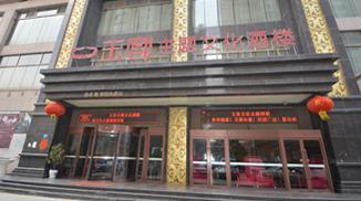郑州玉宴酒楼&成都小吃&怡在瑭璜时尚咖啡厅