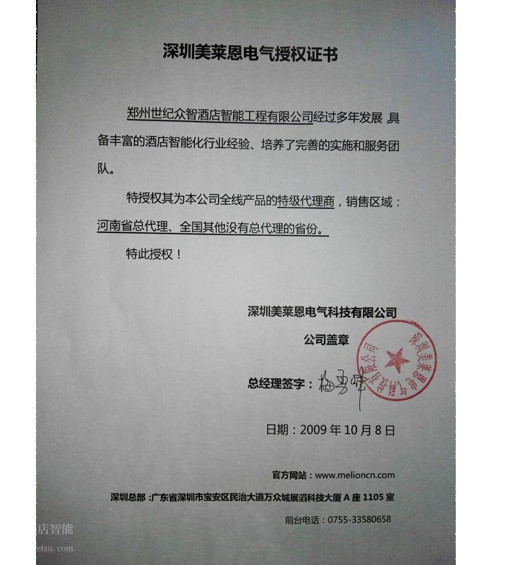 深圳美莱恩电气授权证书