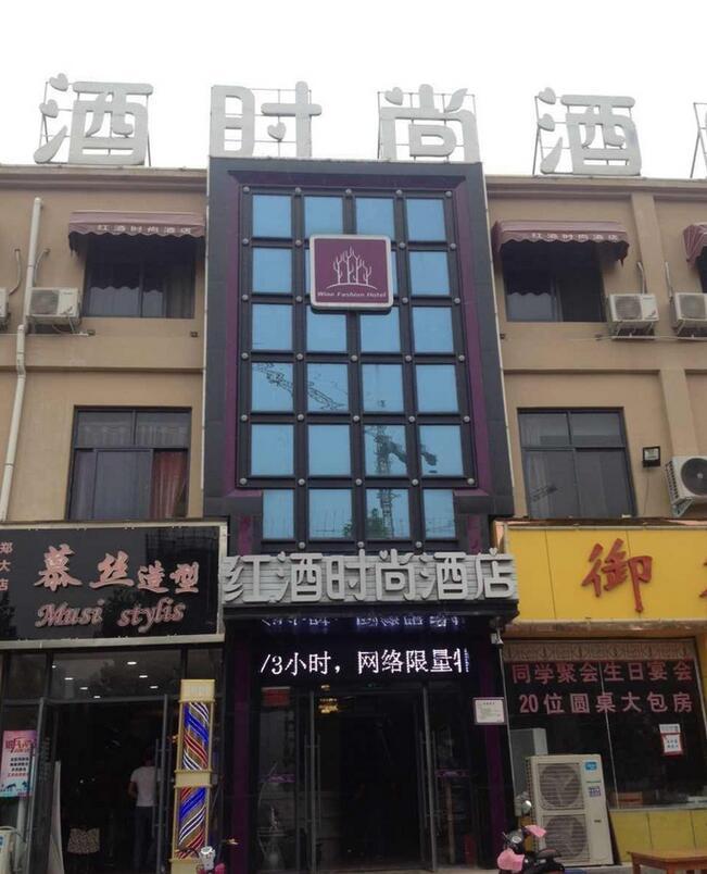 郑州红酒时尚酒店-酒店综合智能化应用案例
