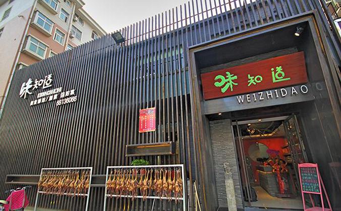 郑州上街味知道--酒店综合智能化应用案例