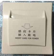sjzz-QD5003智能插卡取电开关