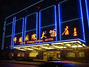 山东儒雅大酒店-酒店综合智能化应用案例
